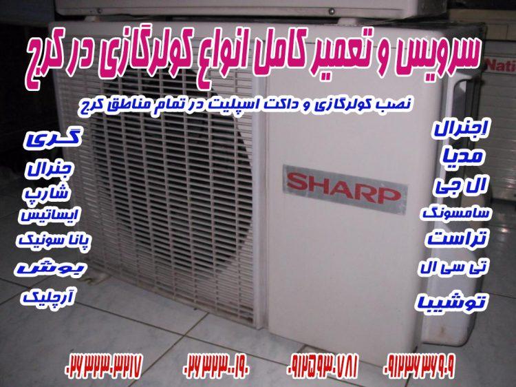 فروش کولر گازی در گلشهر کرج